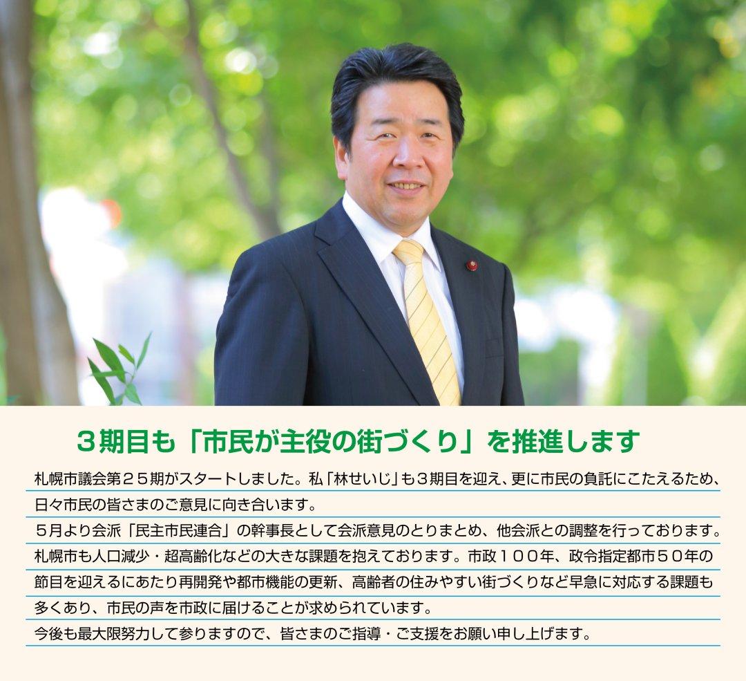 林せいじは『札幌市北区』のために働きます!